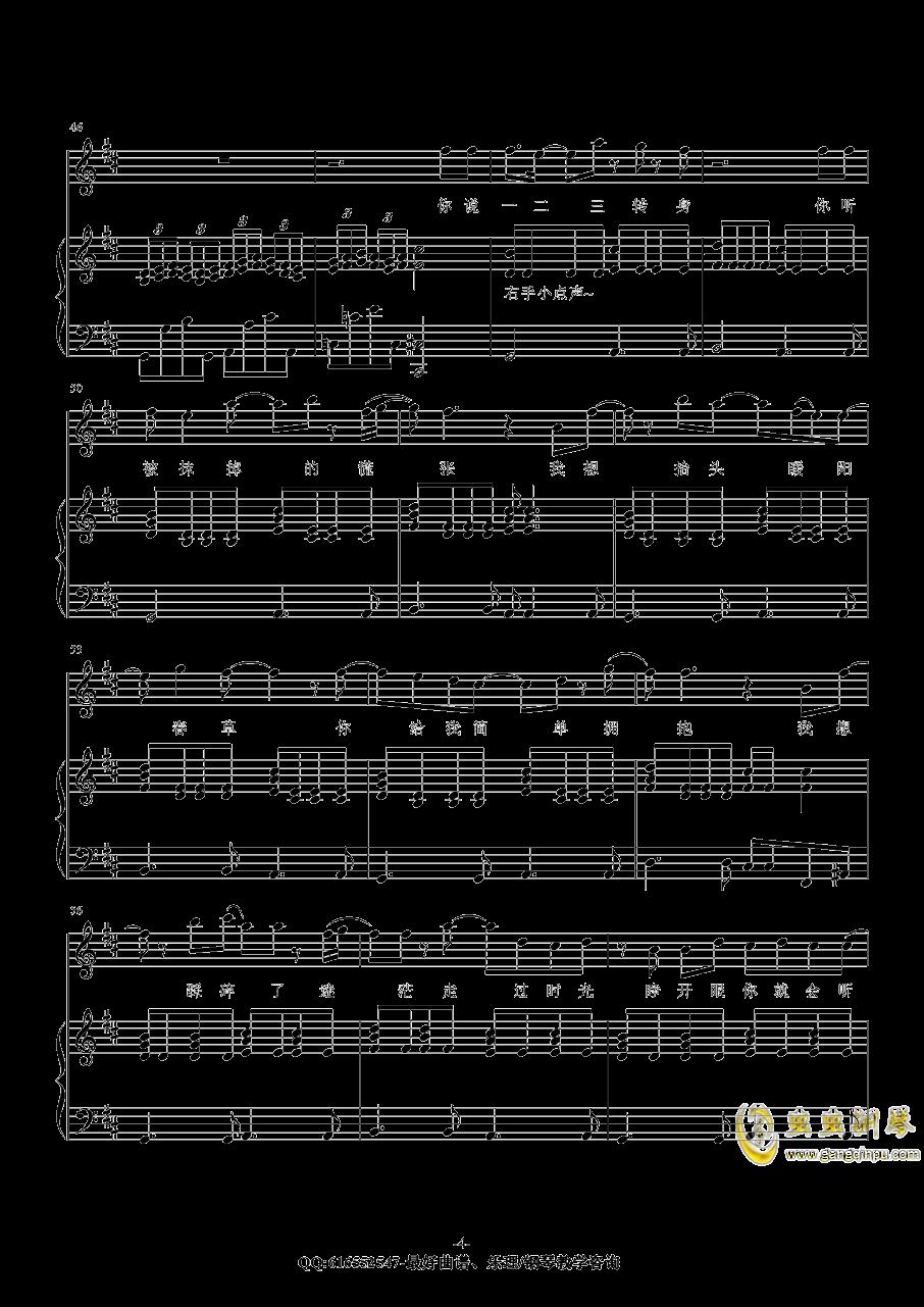 撒野钢琴谱 第4页