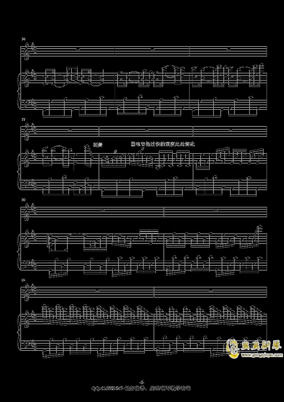 撒野钢琴谱 第6页