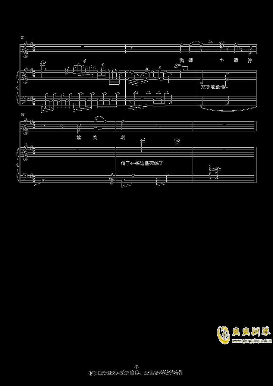 撒野钢琴谱 第7页