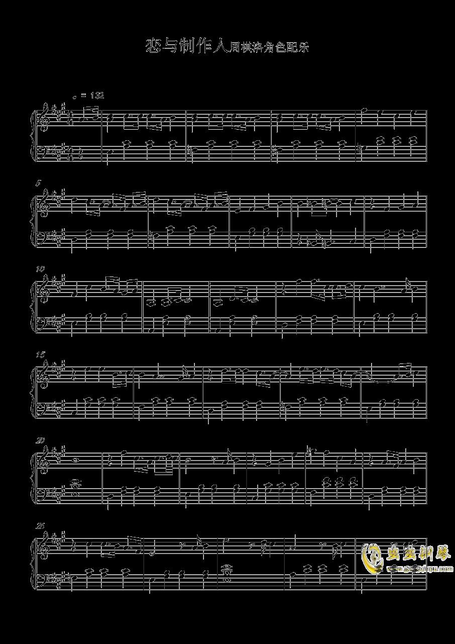恋与制作人周棋洛人物配乐钢琴谱 第1页