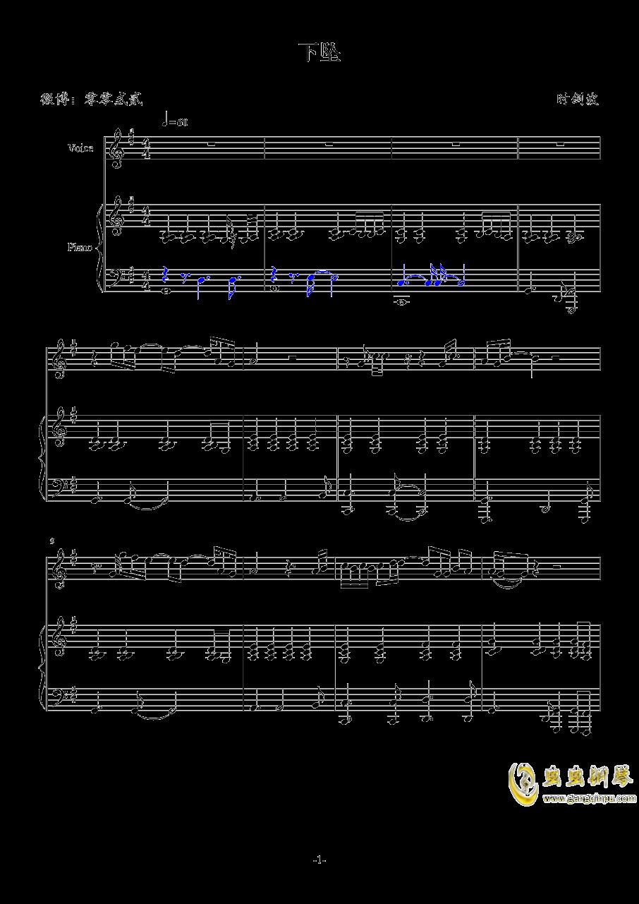 下坠钢琴谱 第1页