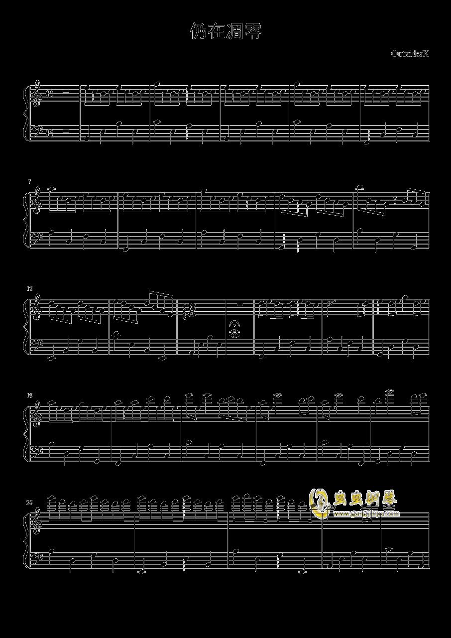 仍在凋零钢琴谱 第1页