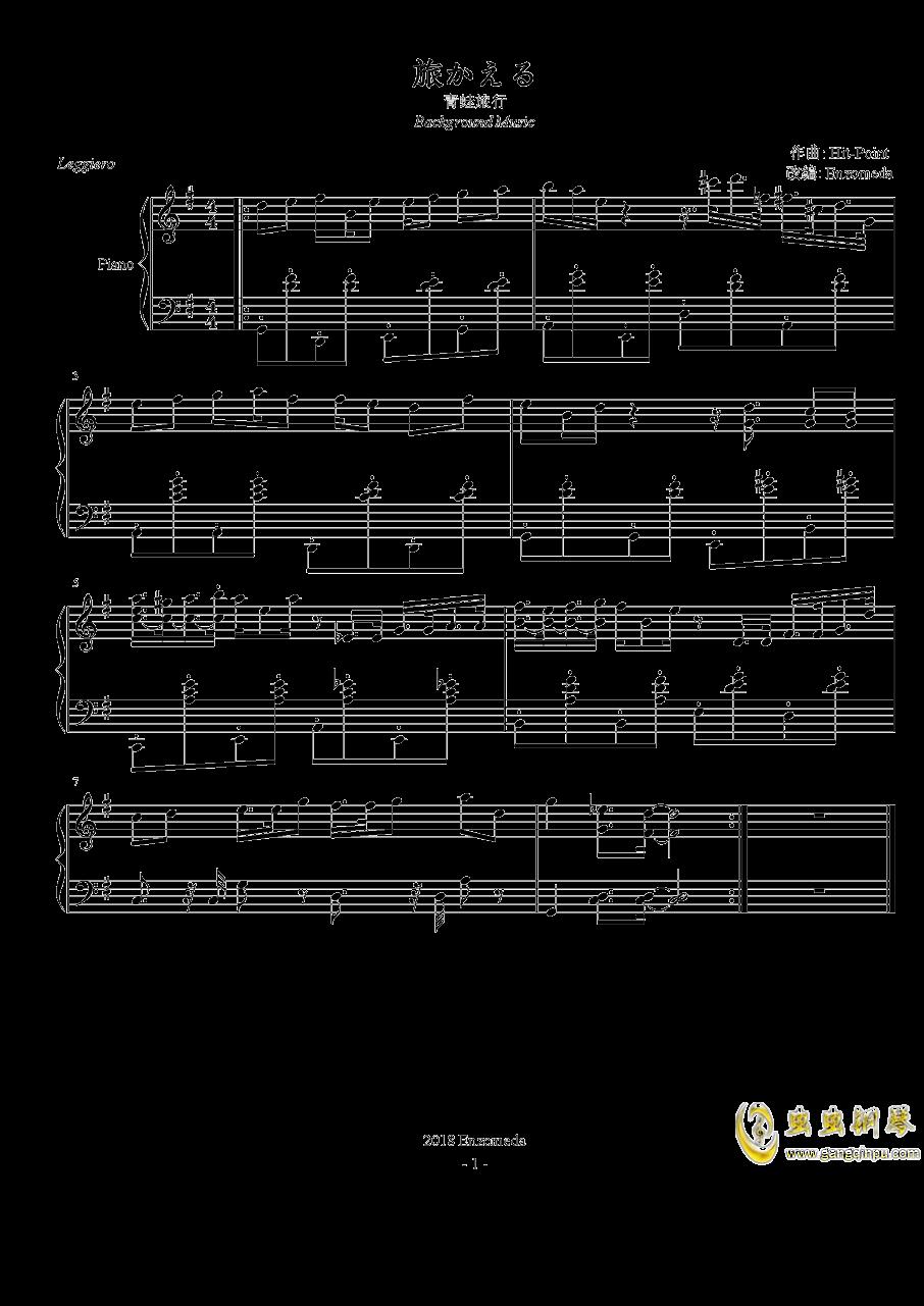 旅かえる钢琴谱 第1页