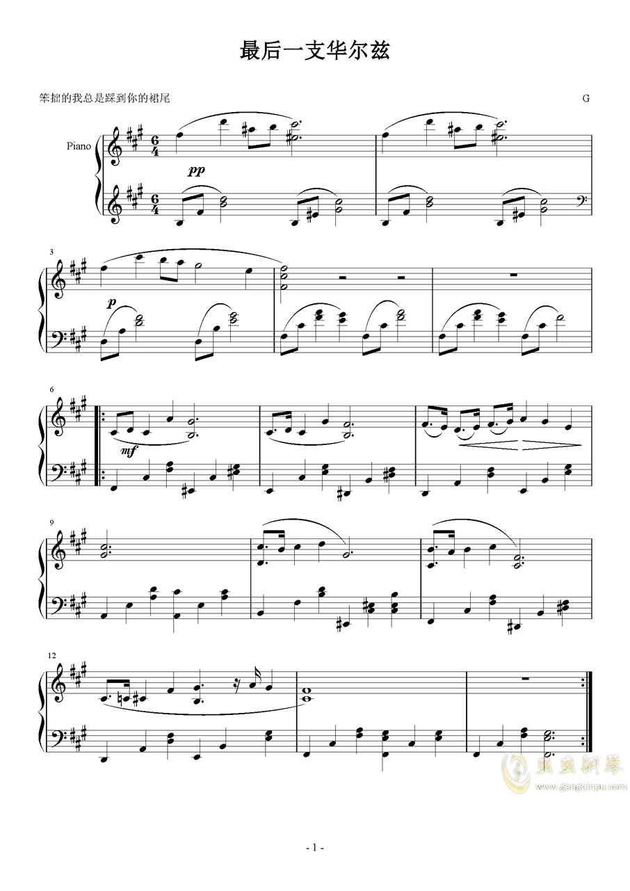 最后一支华尔兹钢琴谱 第1页