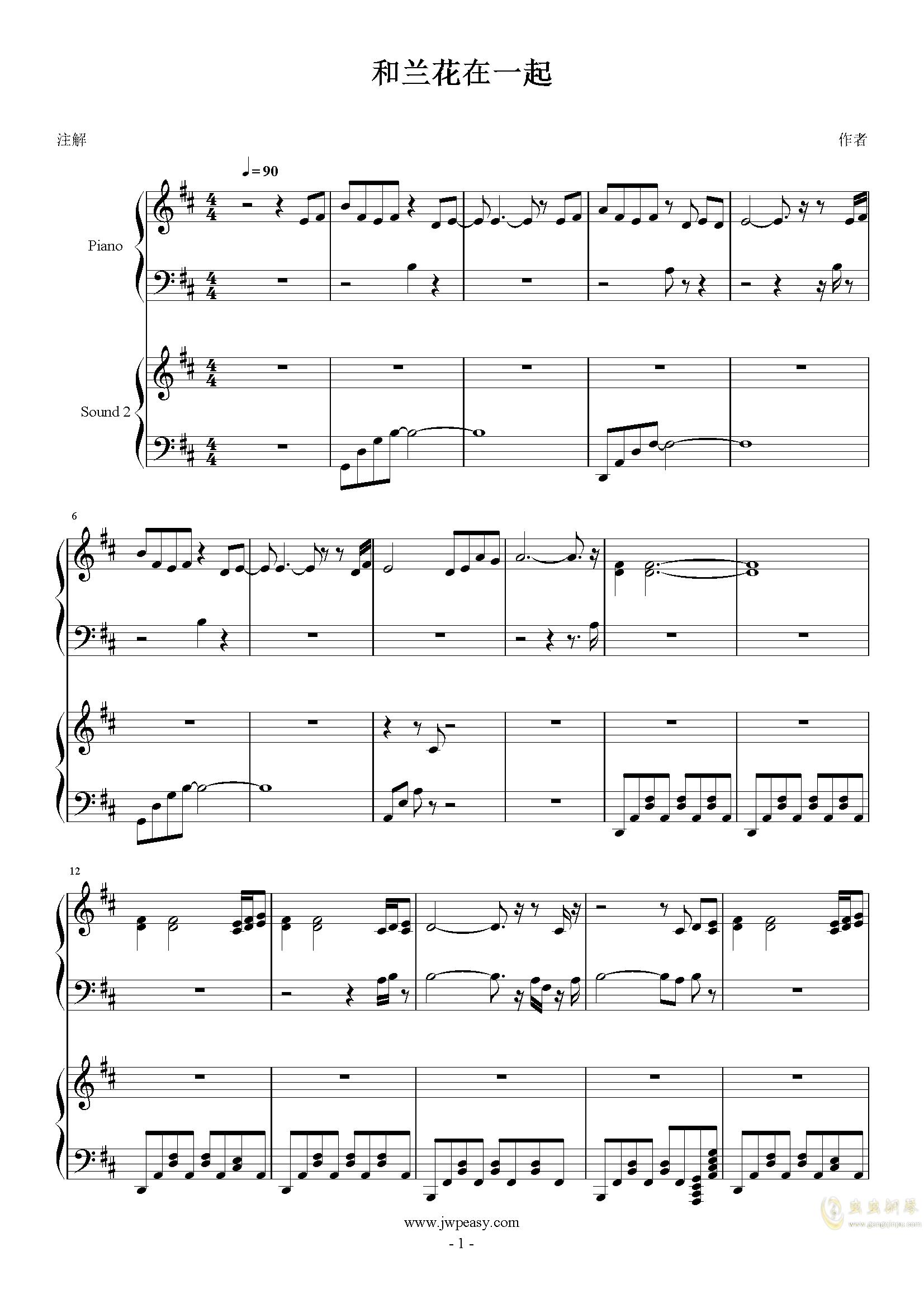 和兰花在一起钢琴谱 第1页