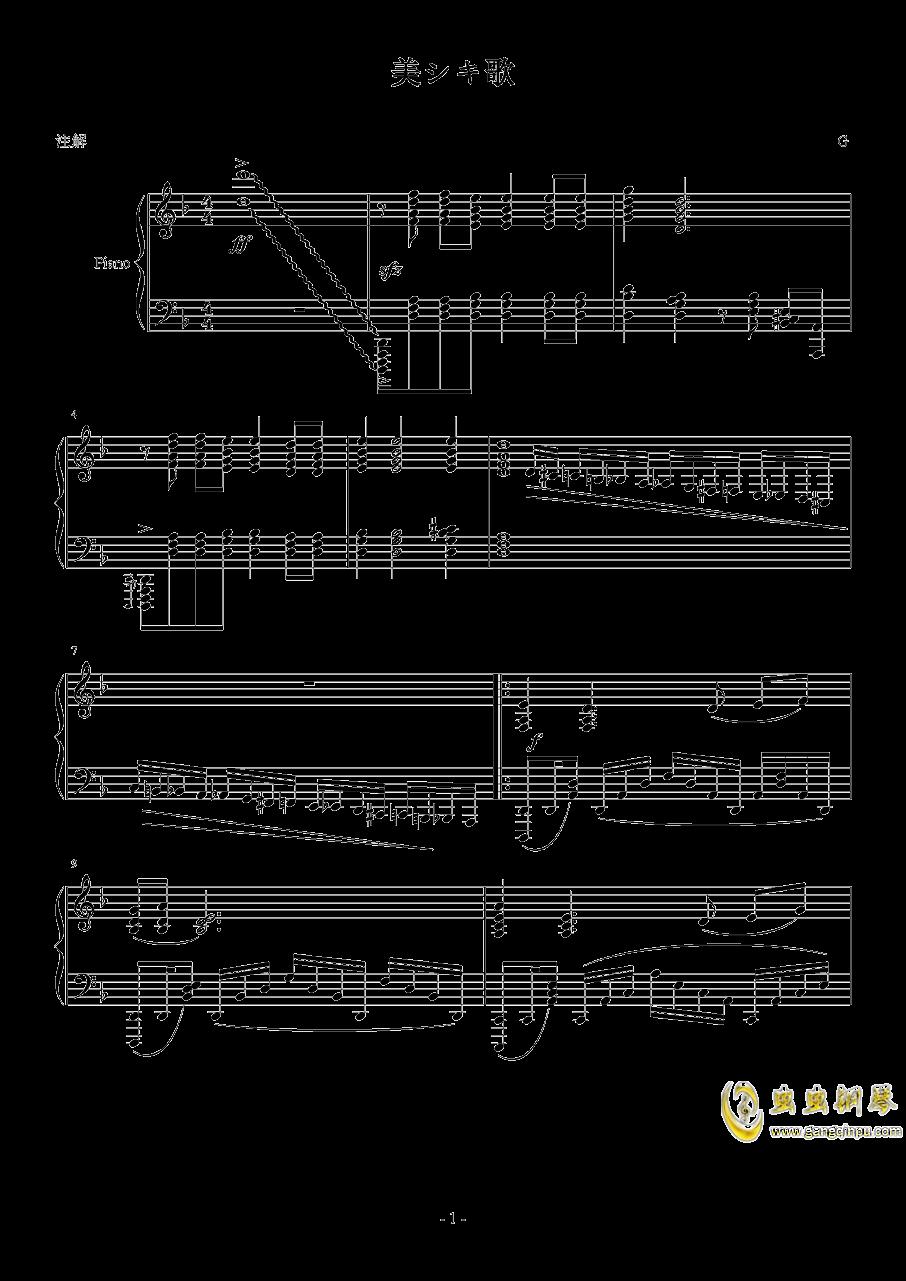 美シキ歌钢琴谱 第1页