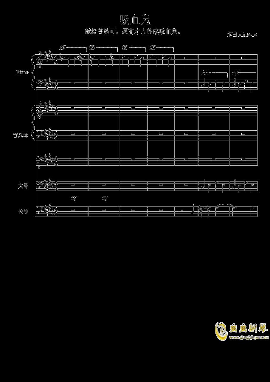 吸血鬼钢琴谱 第1页