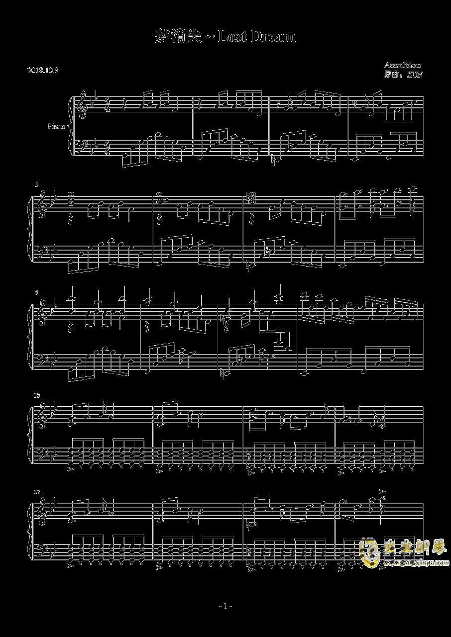 梦消失钢琴谱 第1页