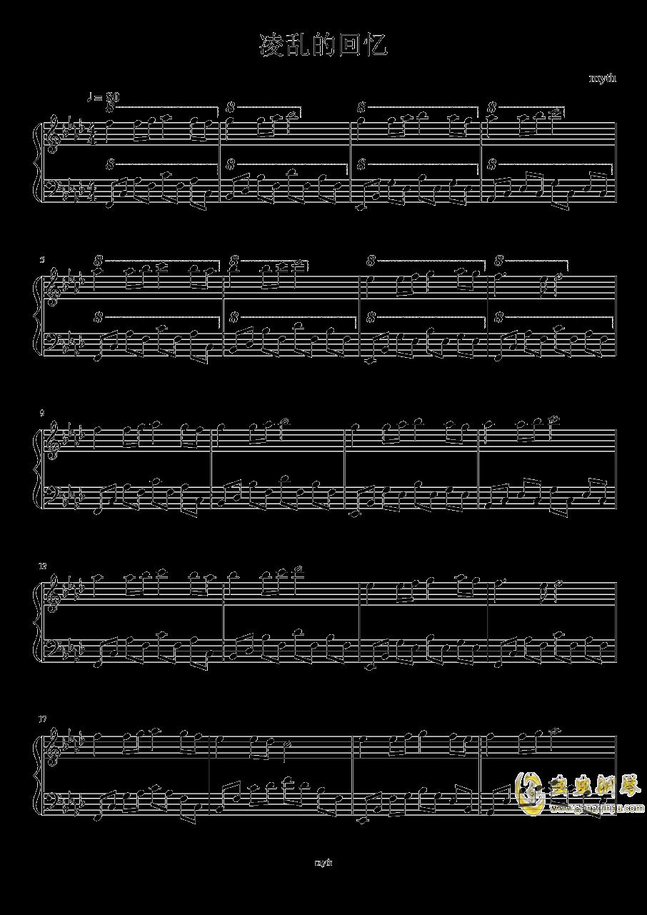 凌乱的回忆钢琴谱 第1页