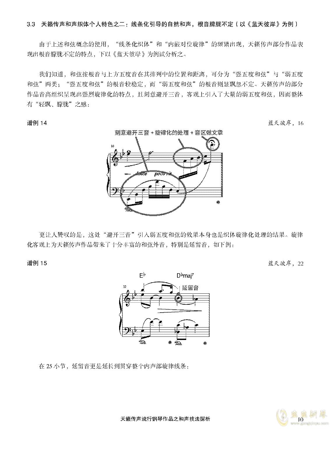天籁传声和声技法探析钢琴谱 第10页