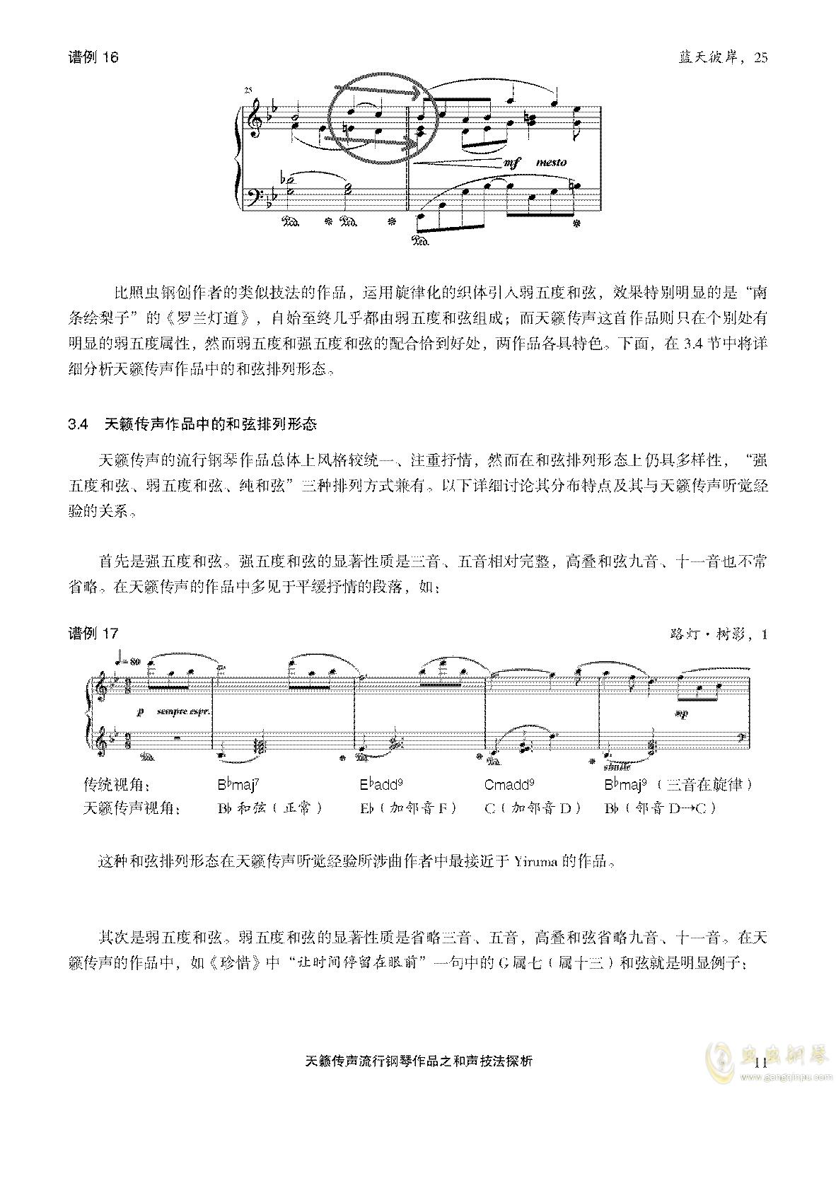 天籁传声和声技法探析钢琴谱 第11页