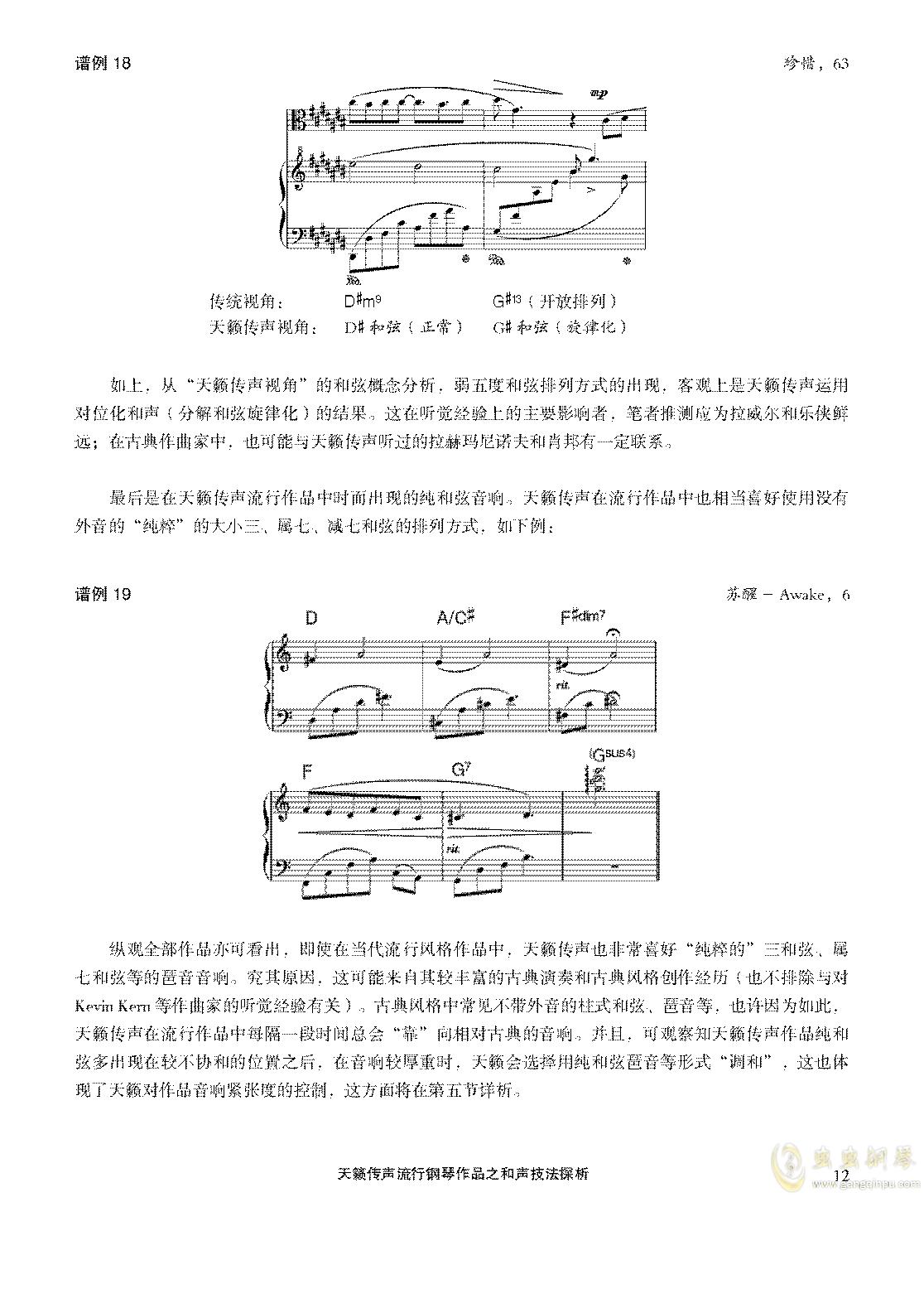天籁传声和声技法探析澳门星际官网 第12页