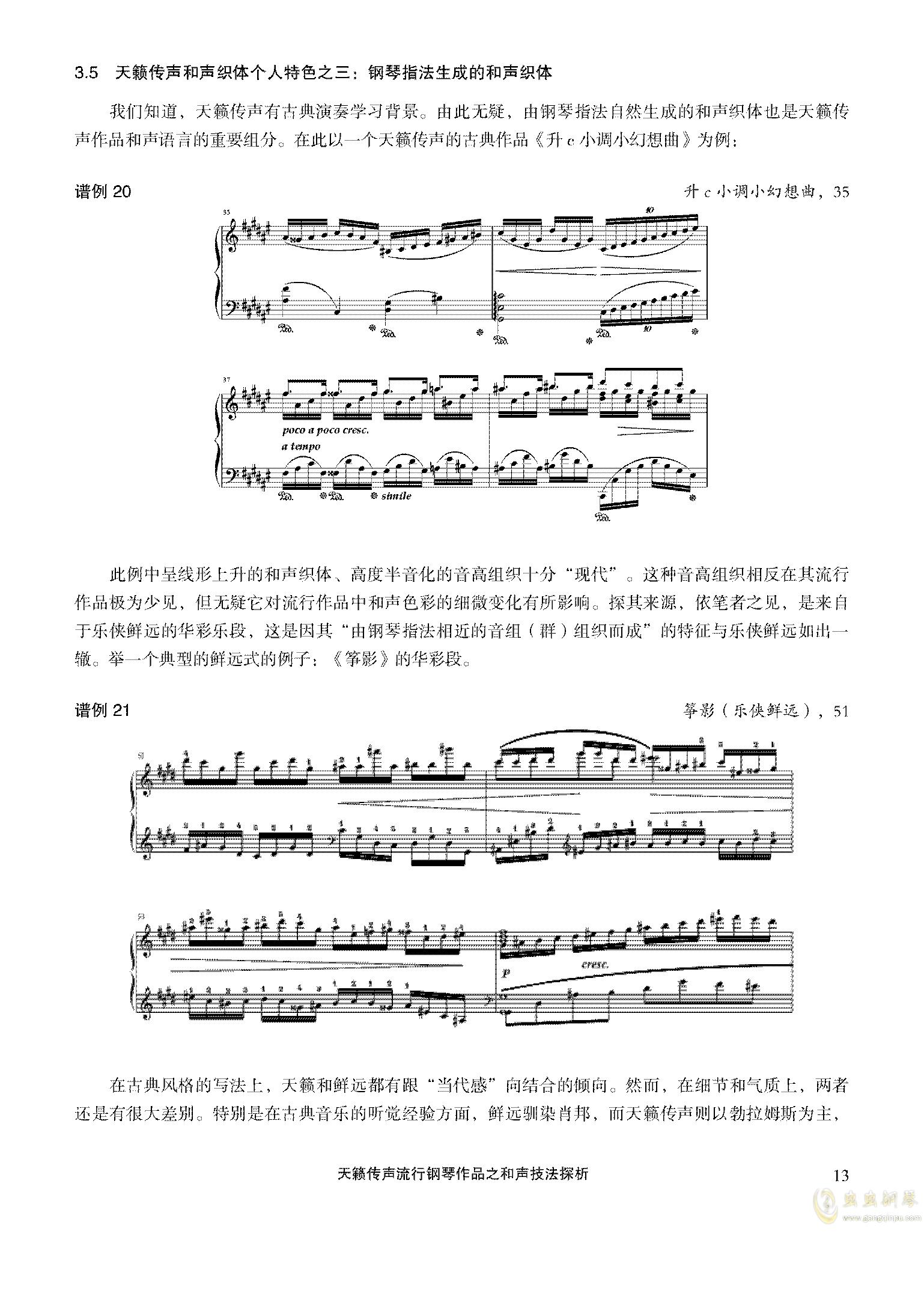 天籁传声和声技法探析钢琴谱 第13页