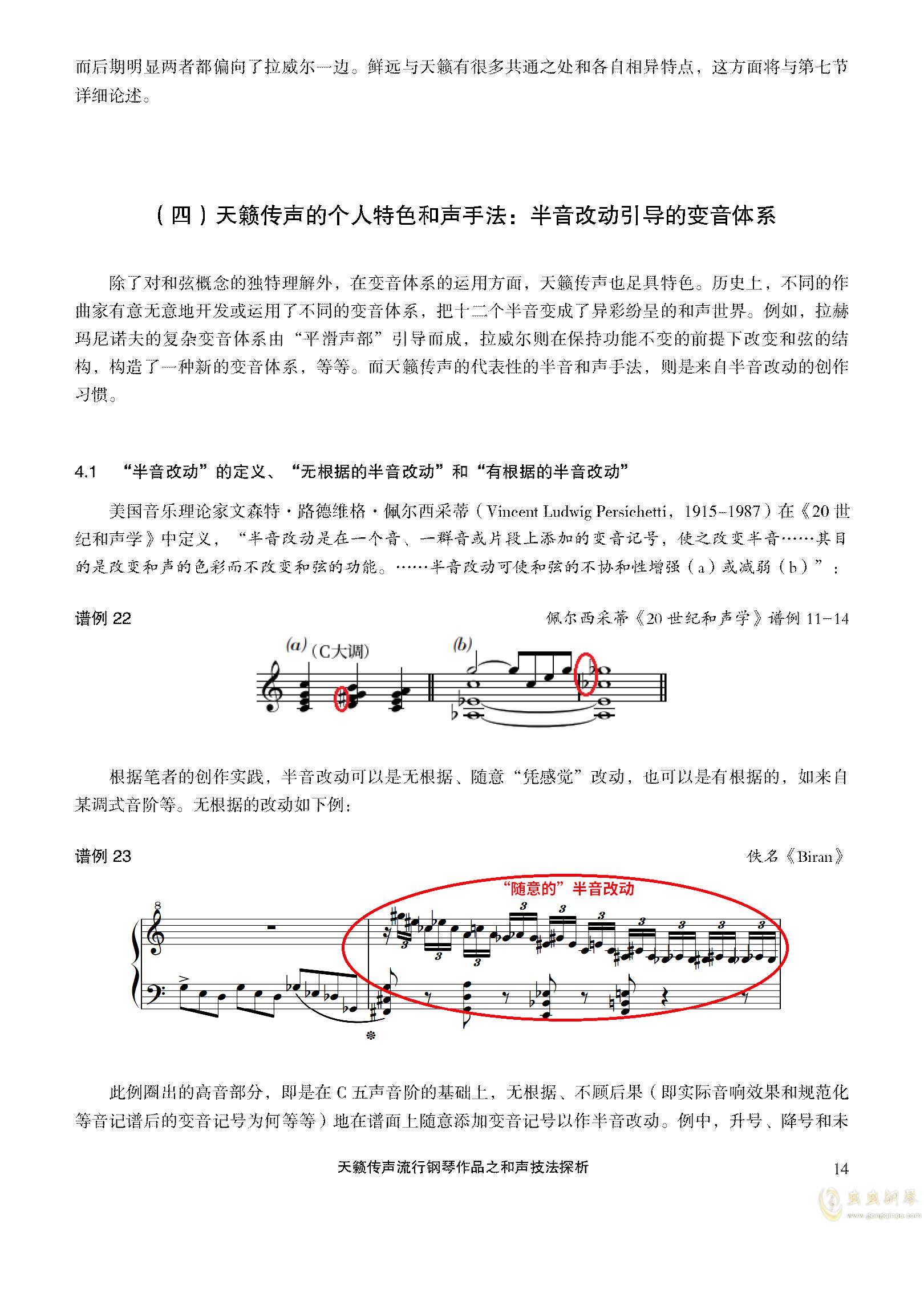 天籁传声和声技法探析钢琴谱 第14页