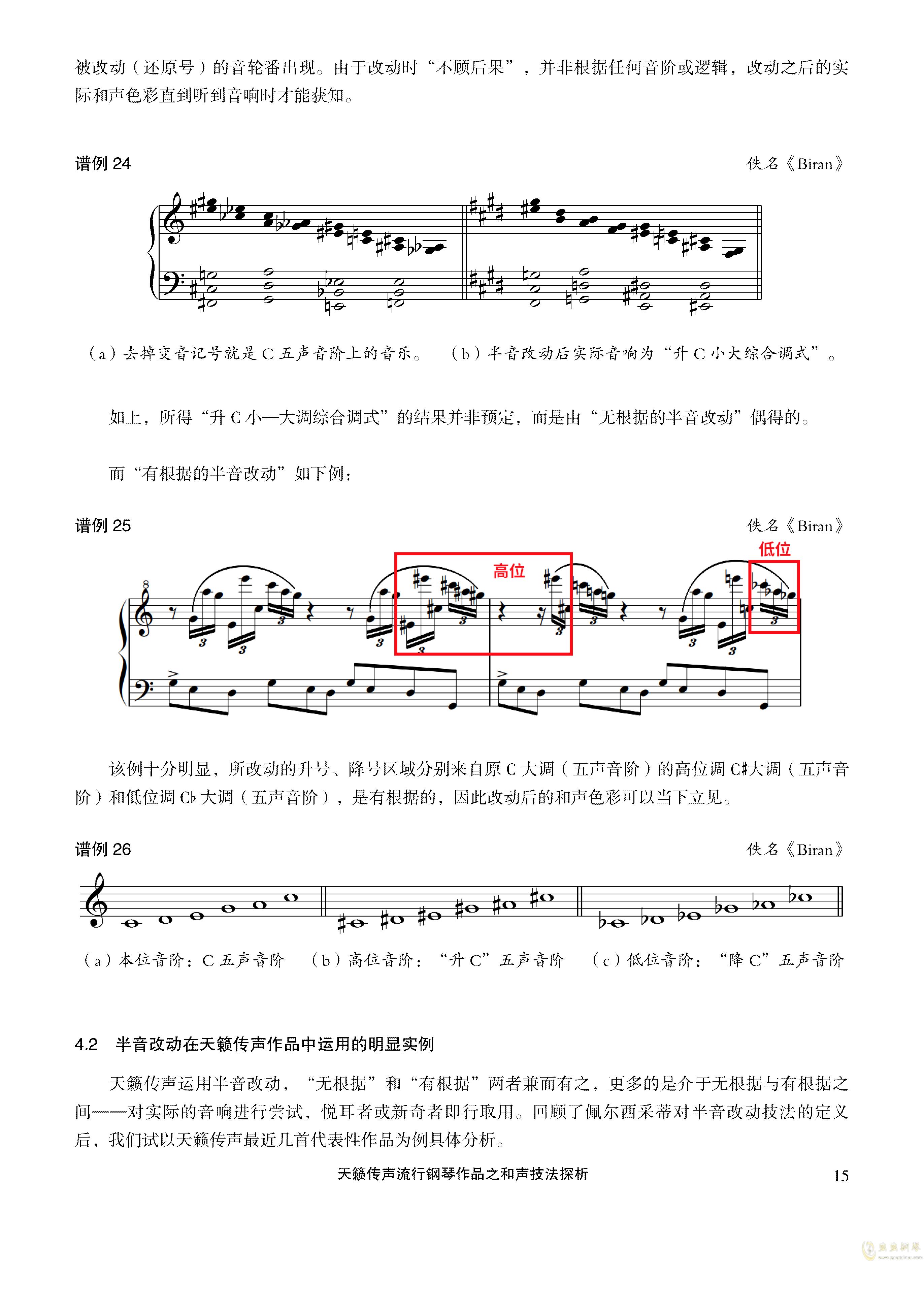 天籁传声和声技法探析钢琴谱 第15页