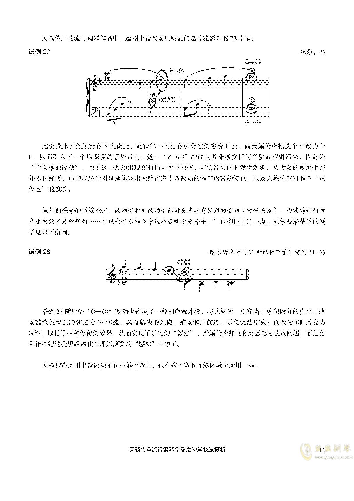 天籁传声和声技法探析钢琴谱 第16页