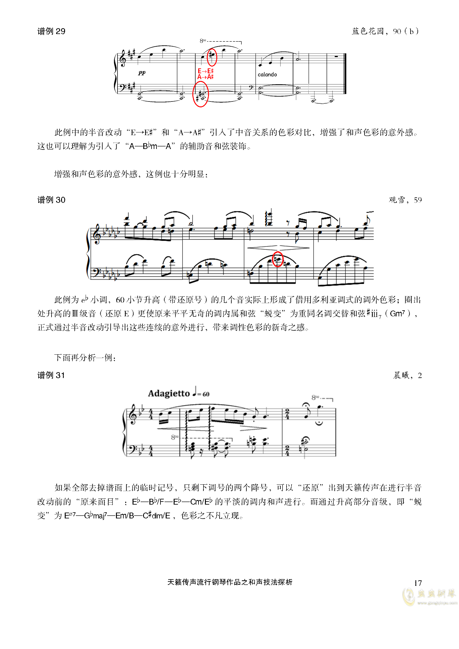 天籁传声和声技法探析钢琴谱 第17页