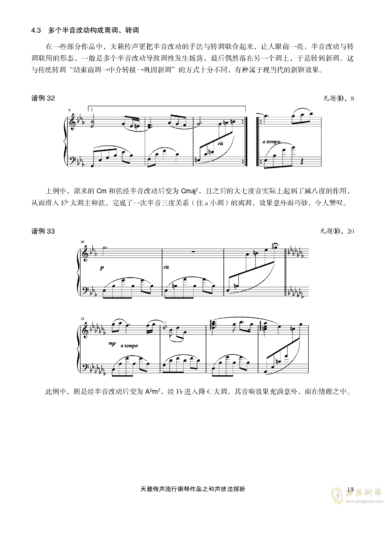 天籁传声和声技法探析钢琴谱 第18页