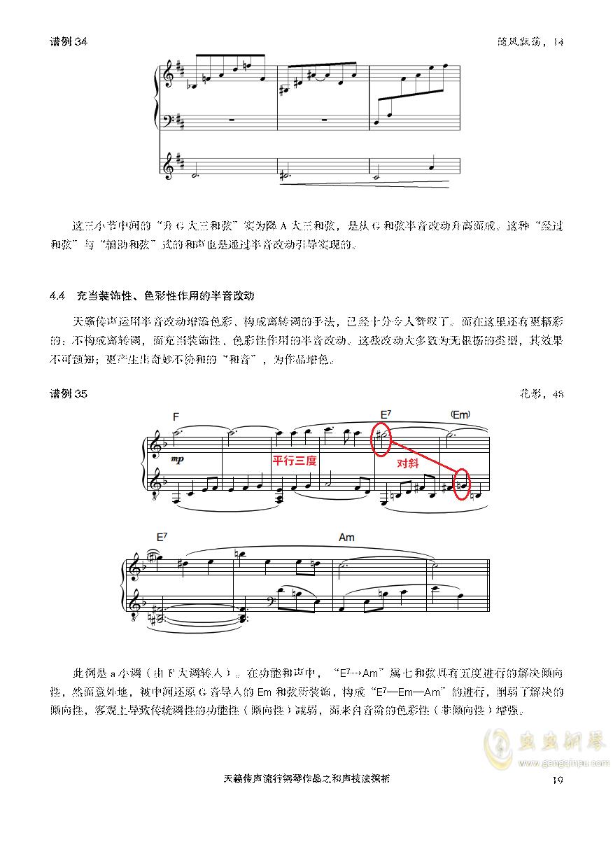 天籁传声和声技法探析钢琴谱 第19页