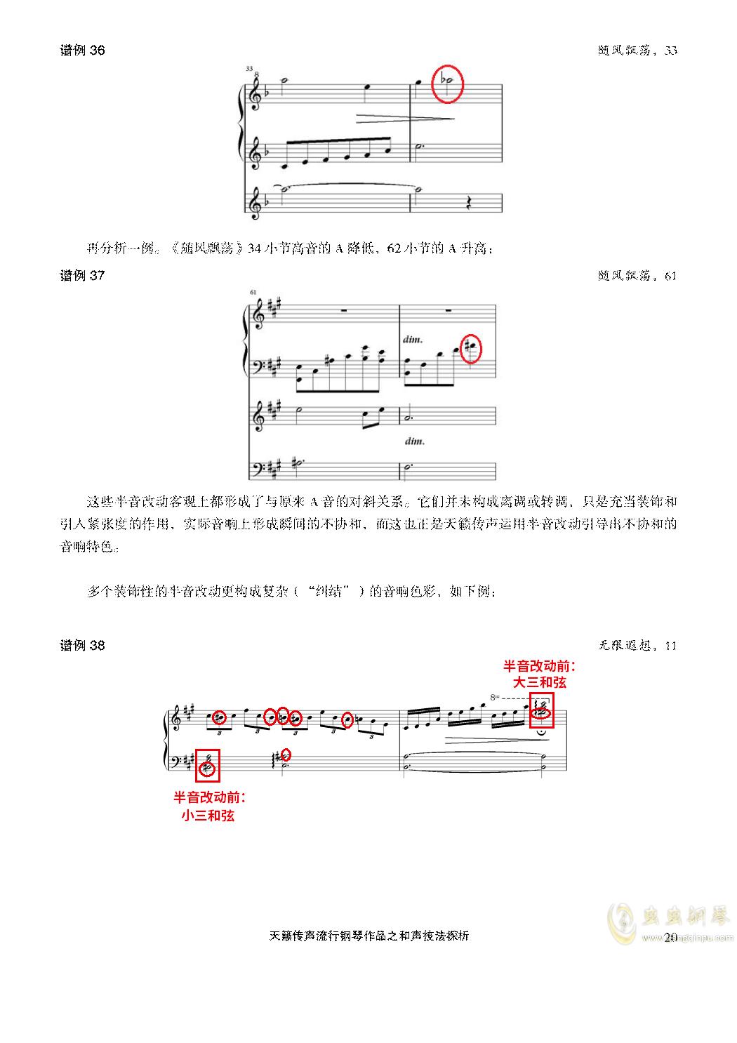 天籁传声和声技法探析钢琴谱 第20页