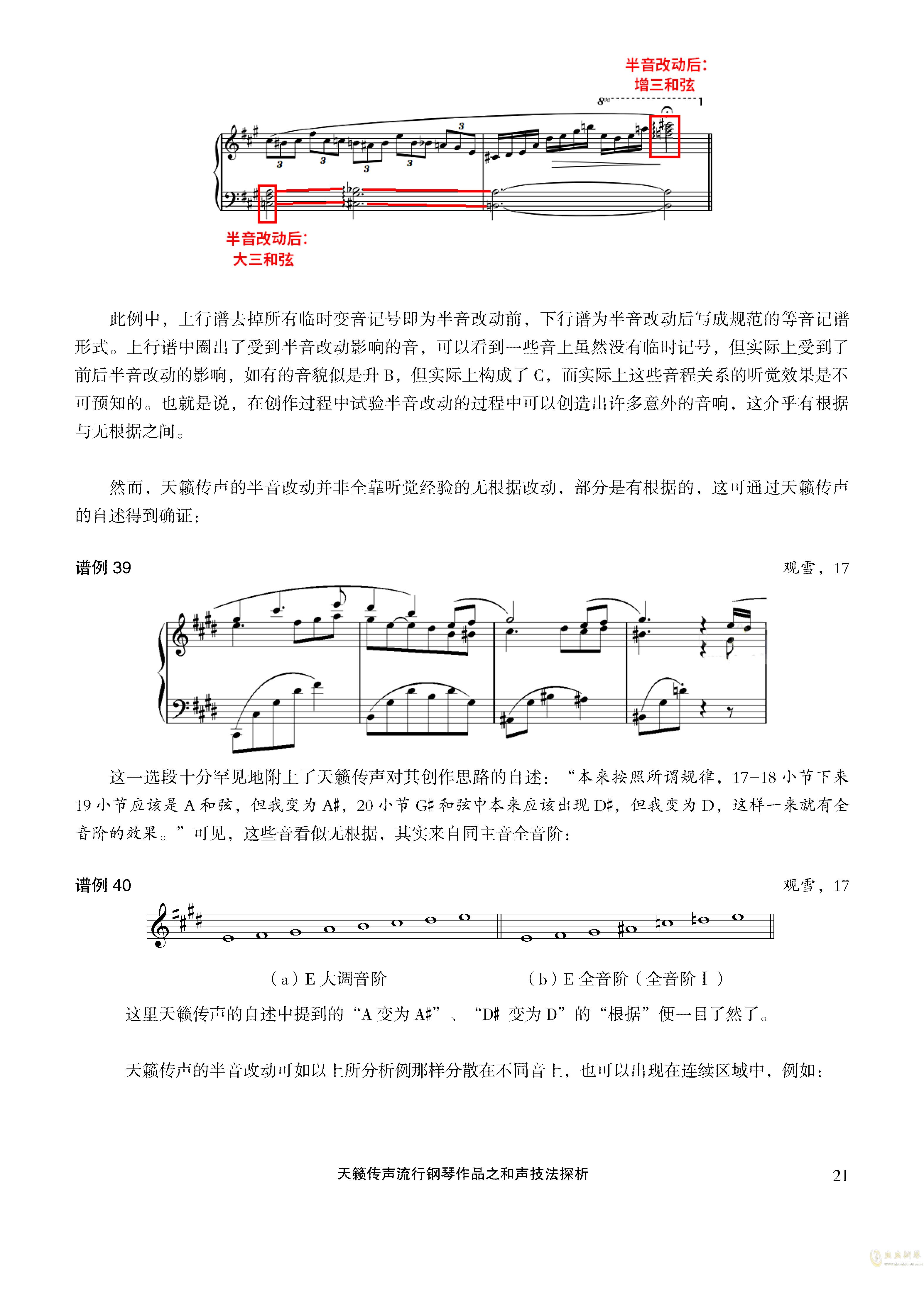 天籁传声和声技法探析钢琴谱 第21页
