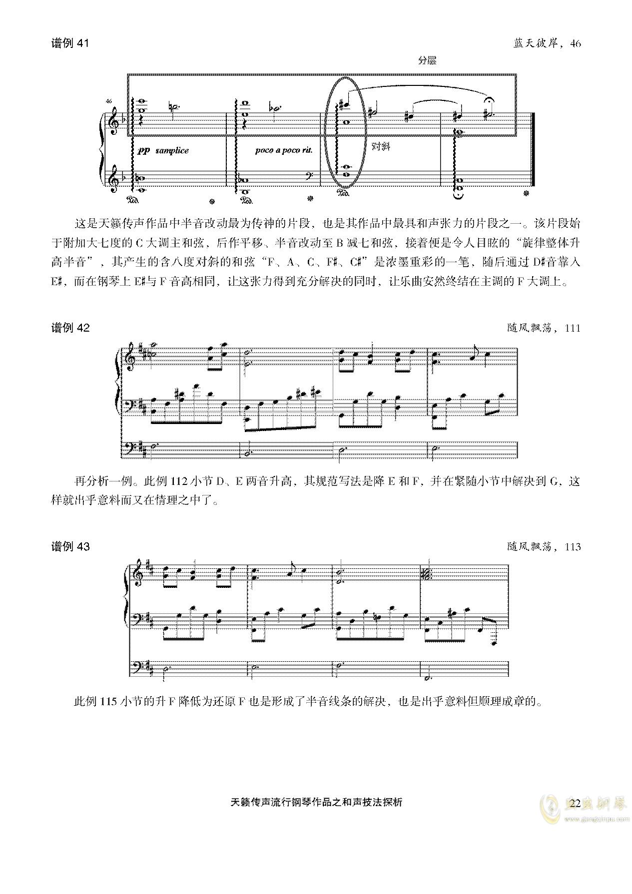 天籁传声和声技法探析钢琴谱 第22页