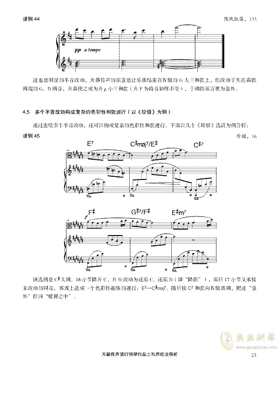 天籁传声和声技法探析钢琴谱 第23页
