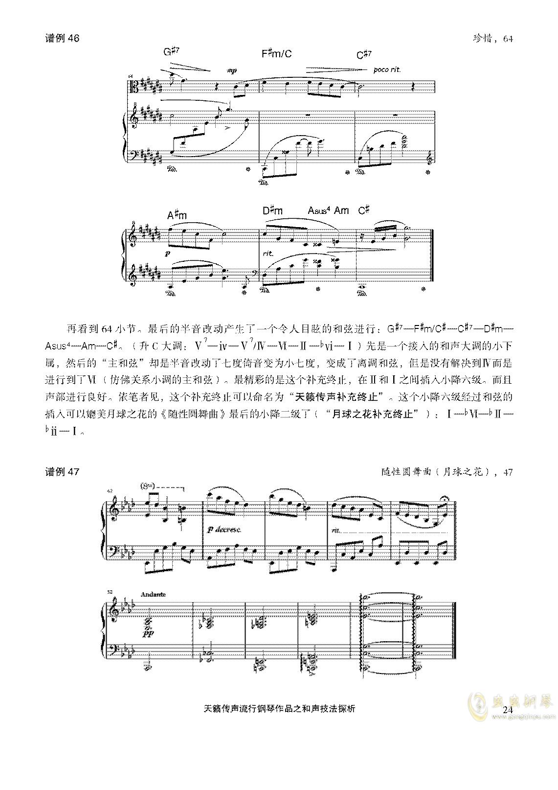 天籁传声和声技法探析钢琴谱 第24页