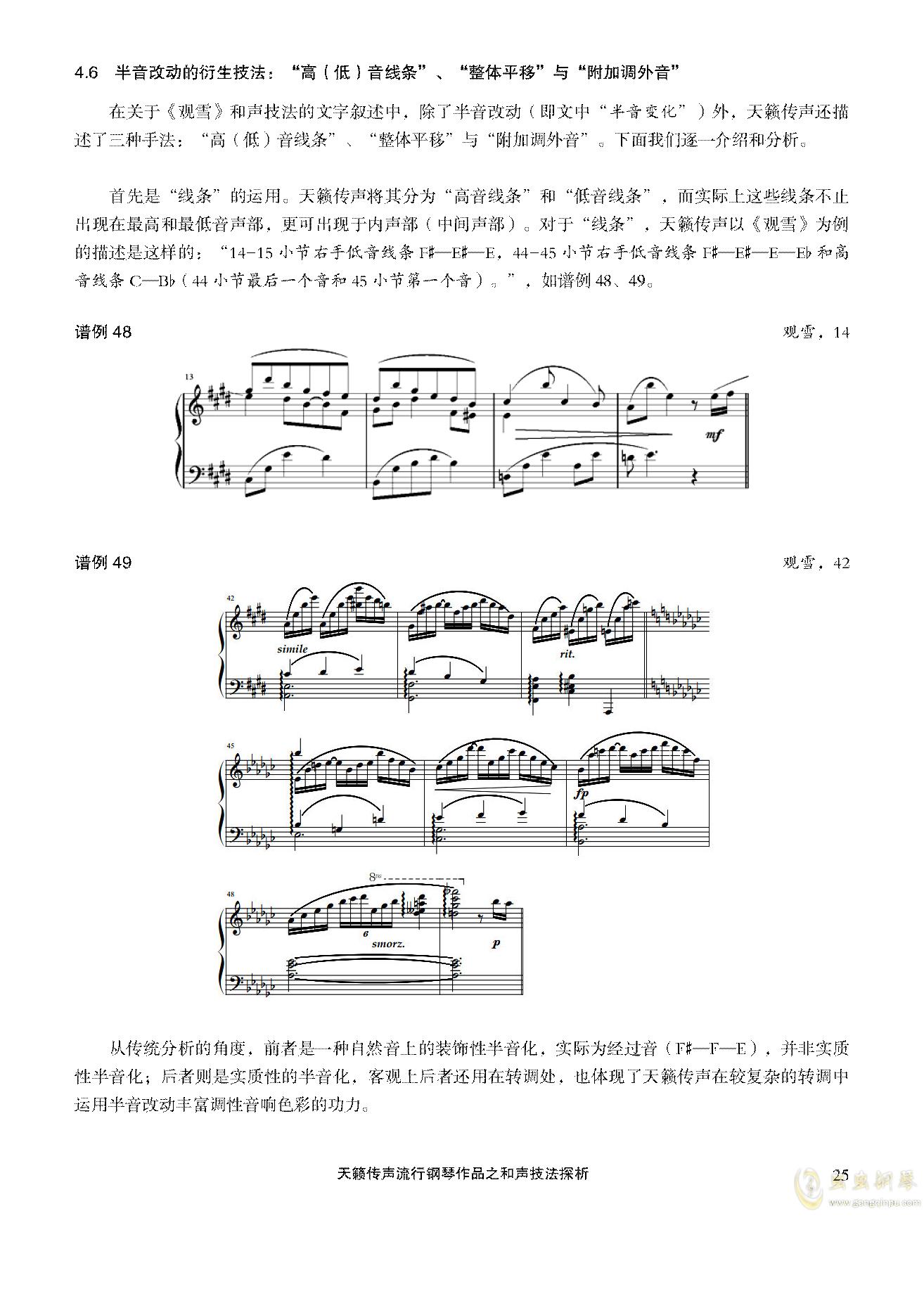 天籁传声和声技法探析钢琴谱 第25页