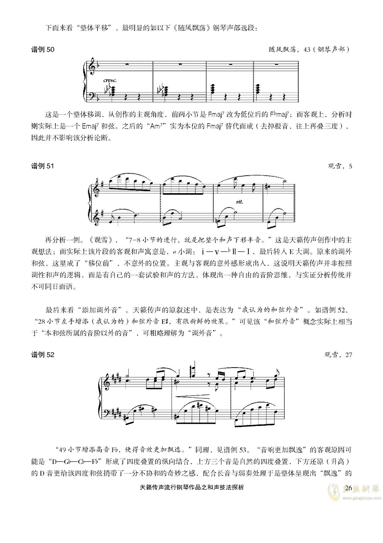 天籁传声和声技法探析钢琴谱 第26页