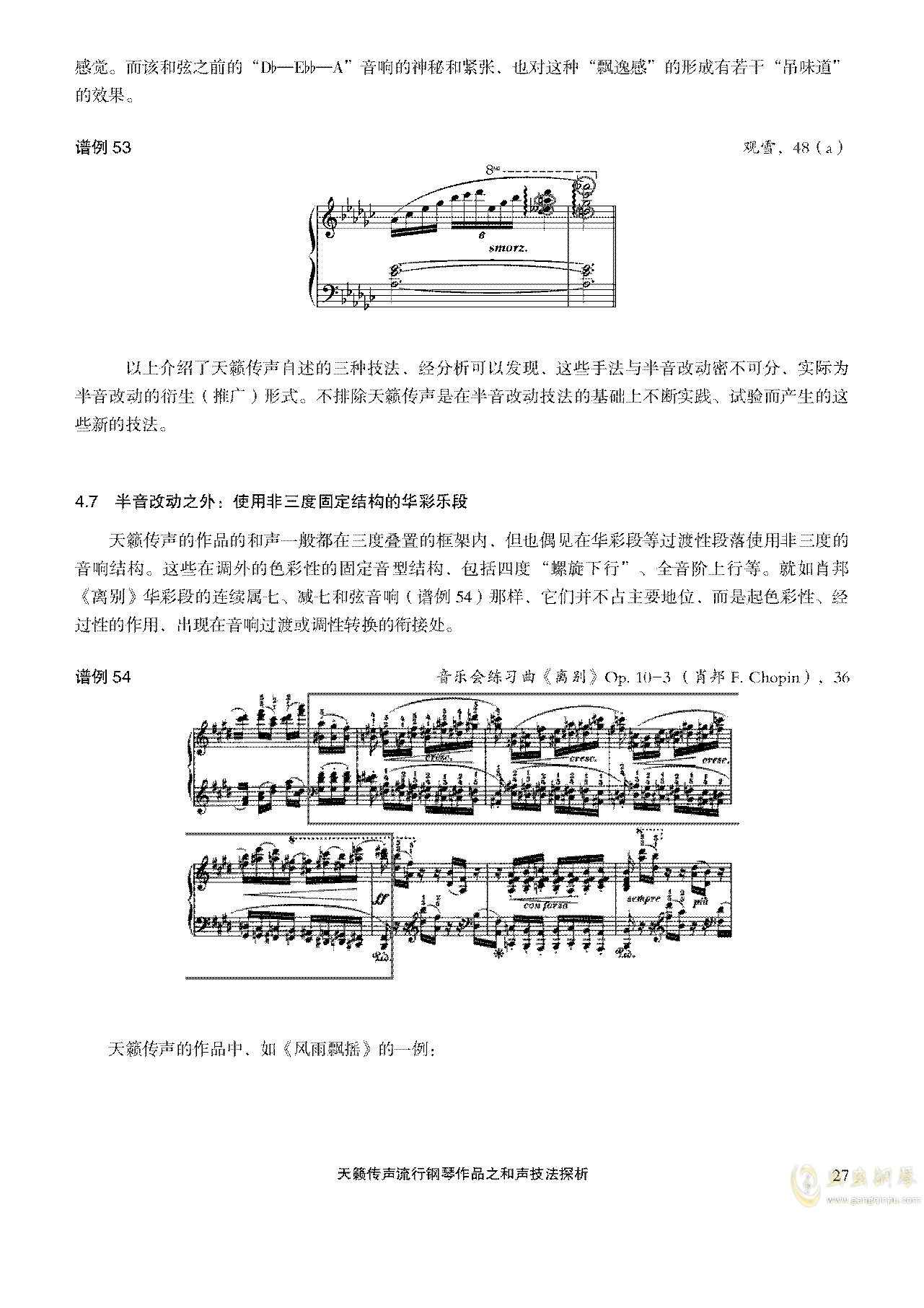 天籁传声和声技法探析钢琴谱 第27页