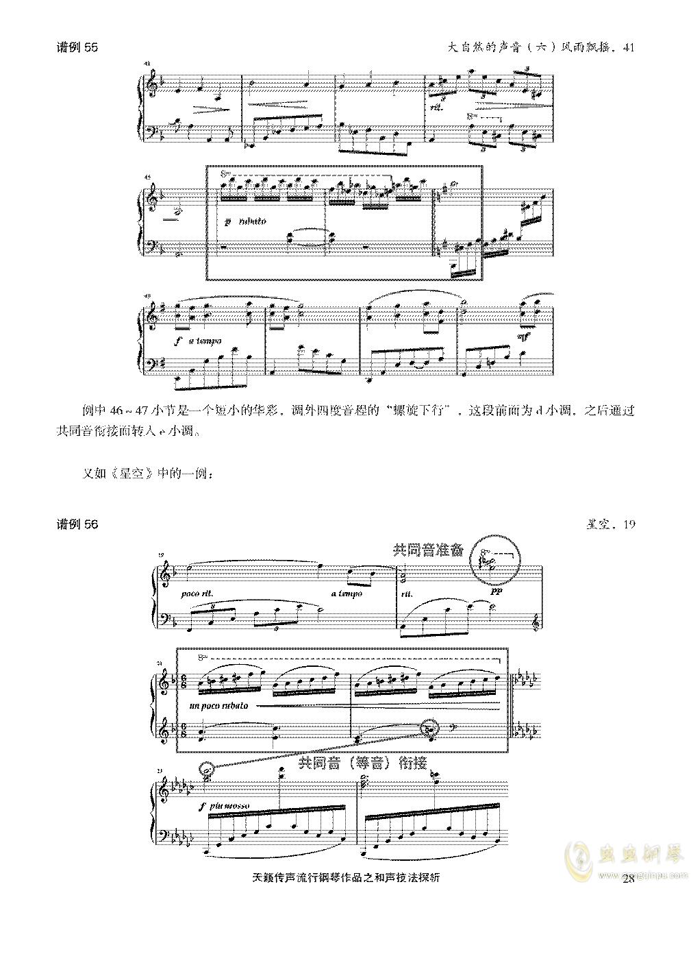 天籁传声和声技法探析钢琴谱 第28页