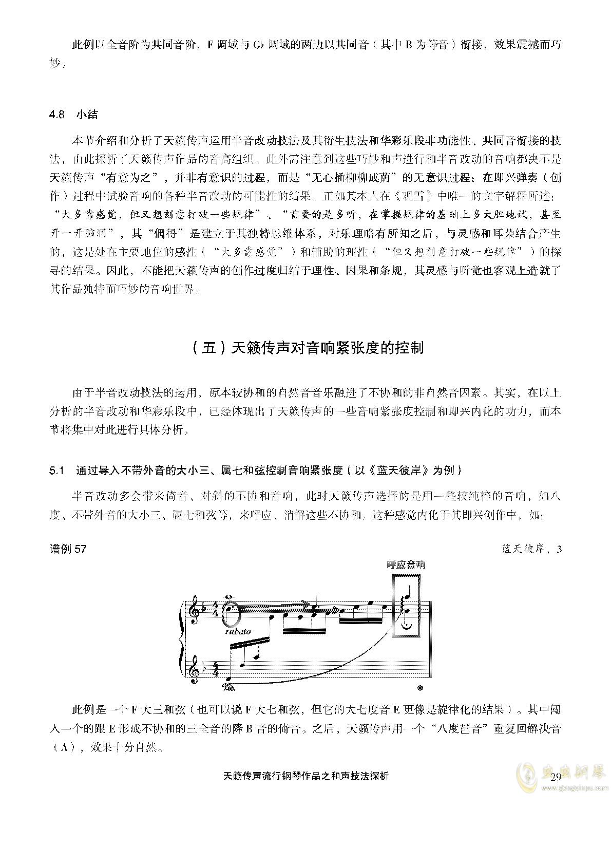 天籁传声和声技法探析钢琴谱 第29页