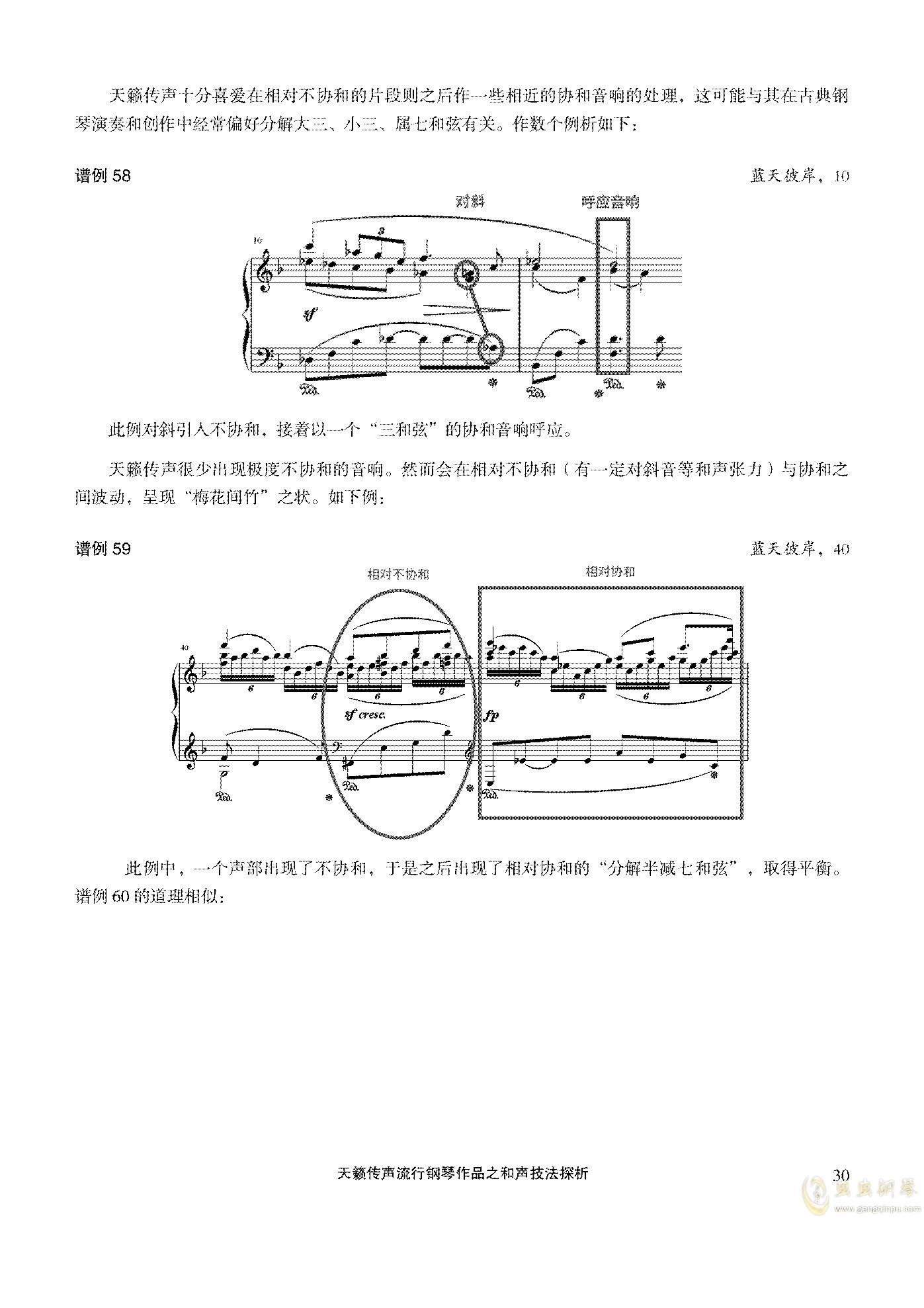 天籁传声和声技法探析钢琴谱 第30页