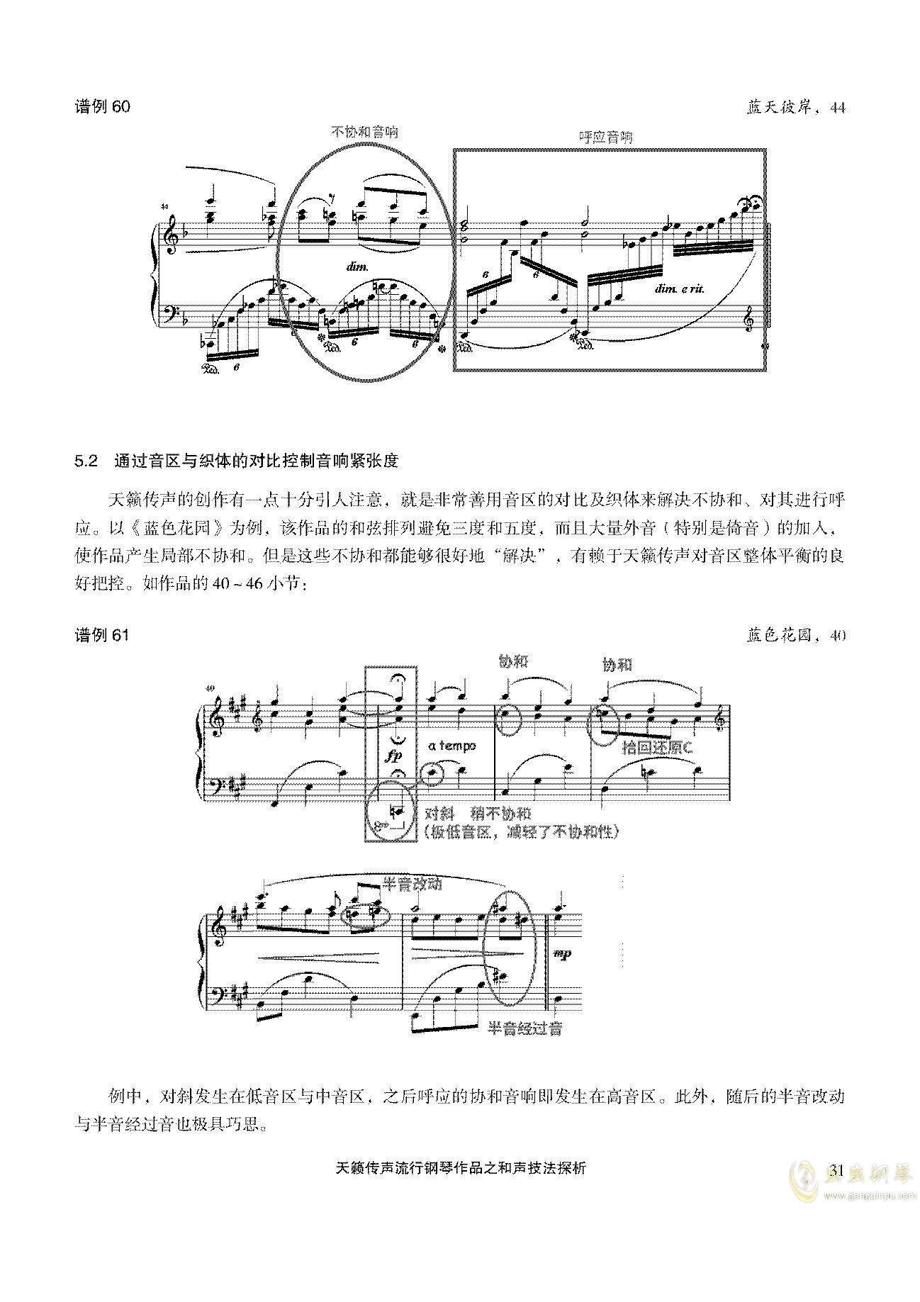 天籁传声和声技法探析钢琴谱 第31页
