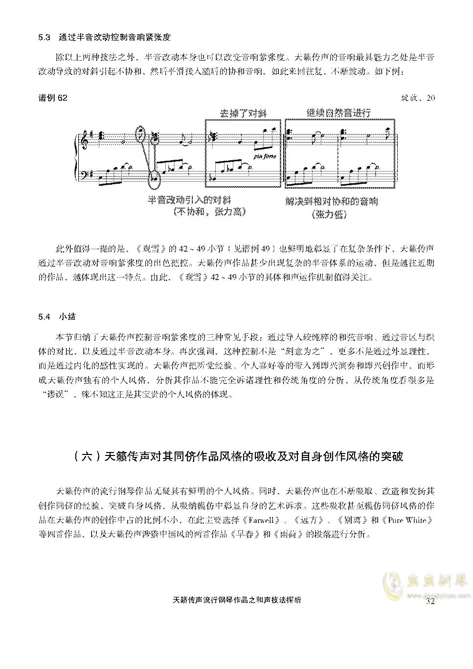 天籁传声和声技法探析钢琴谱 第32页