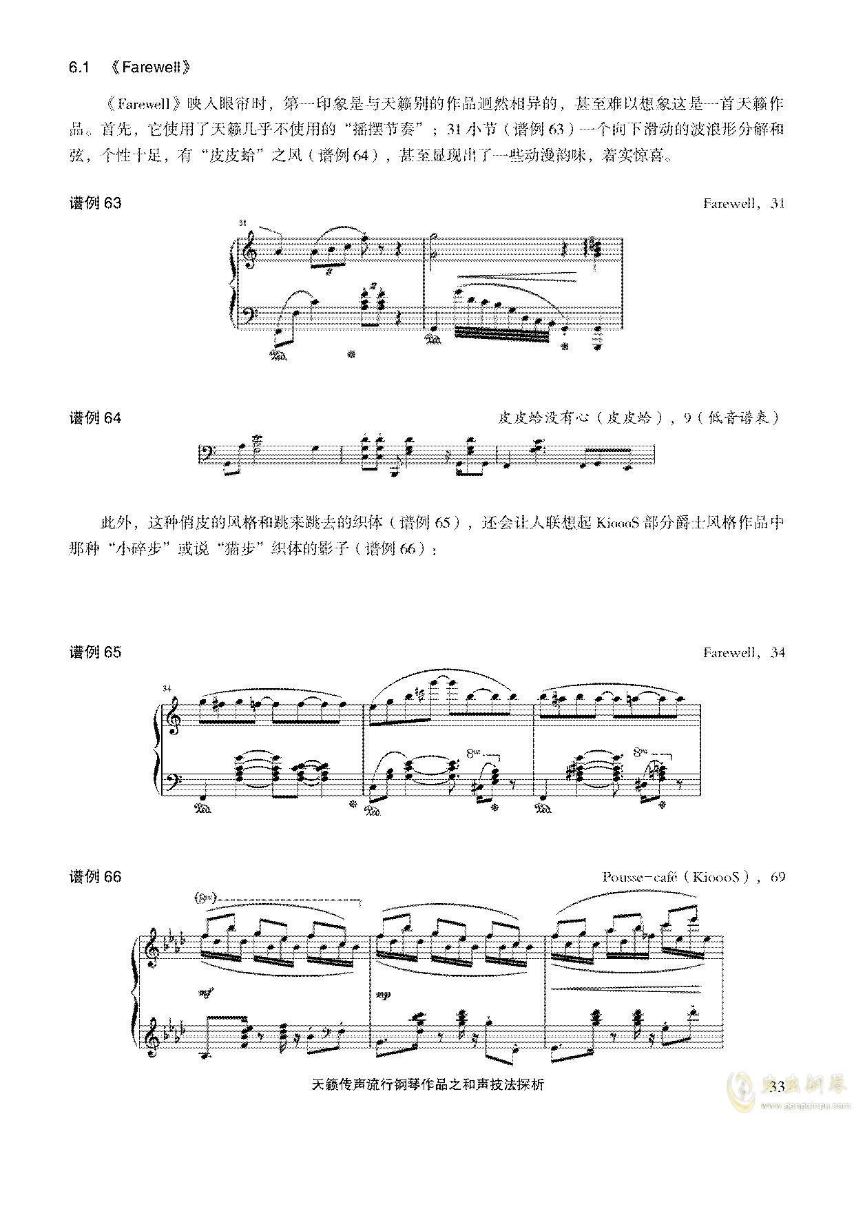 天籁传声和声技法探析澳门星际官网 第33页