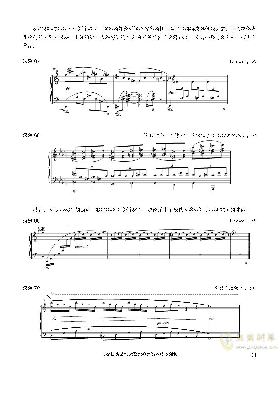 天籁传声和声技法探析钢琴谱 第34页