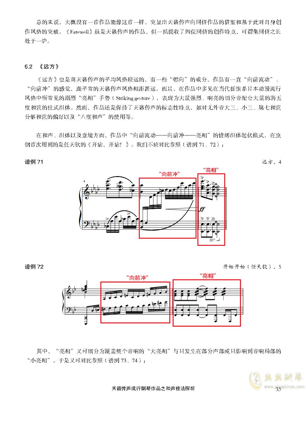 天籁传声和声技法探析钢琴谱 第35页