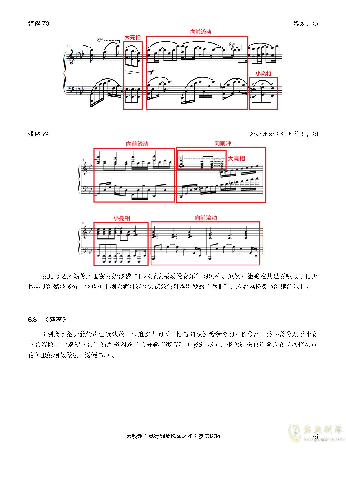 天籁传声和声技法探析钢琴谱 第36页