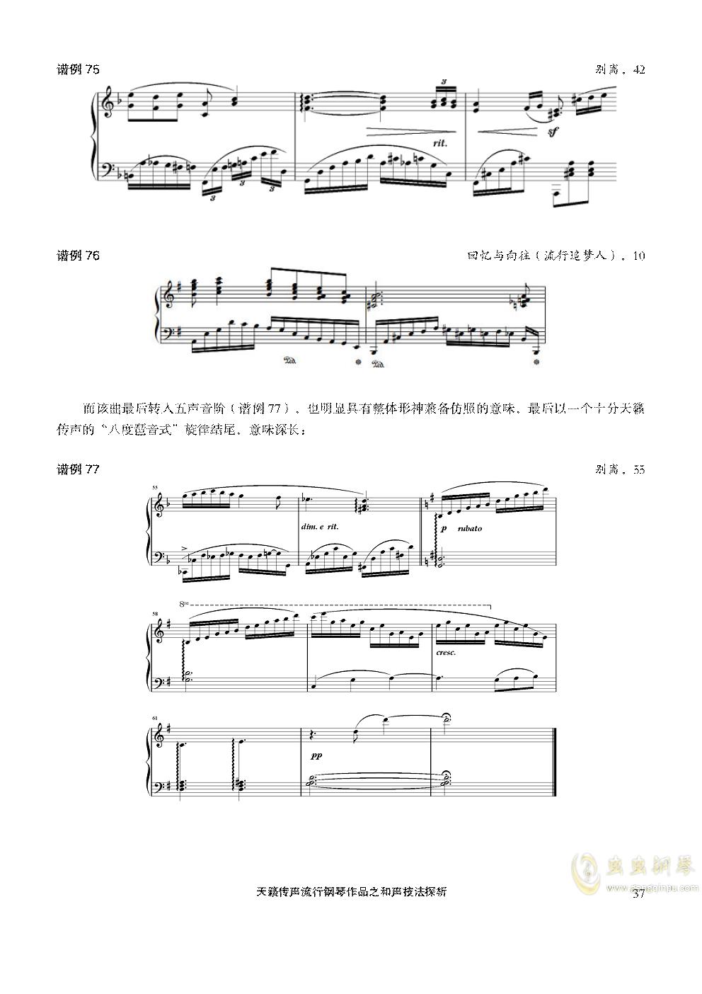 天籁传声和声技法探析钢琴谱 第37页