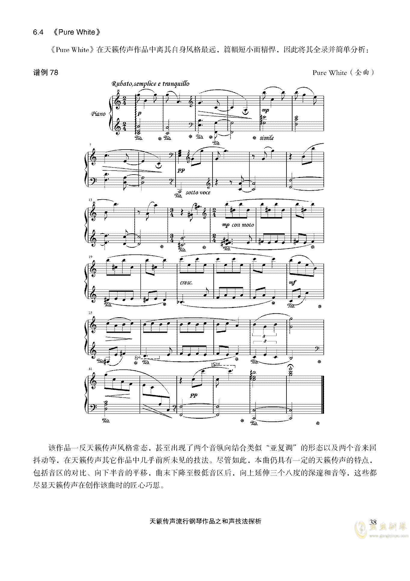 天籁传声和声技法探析钢琴谱 第38页