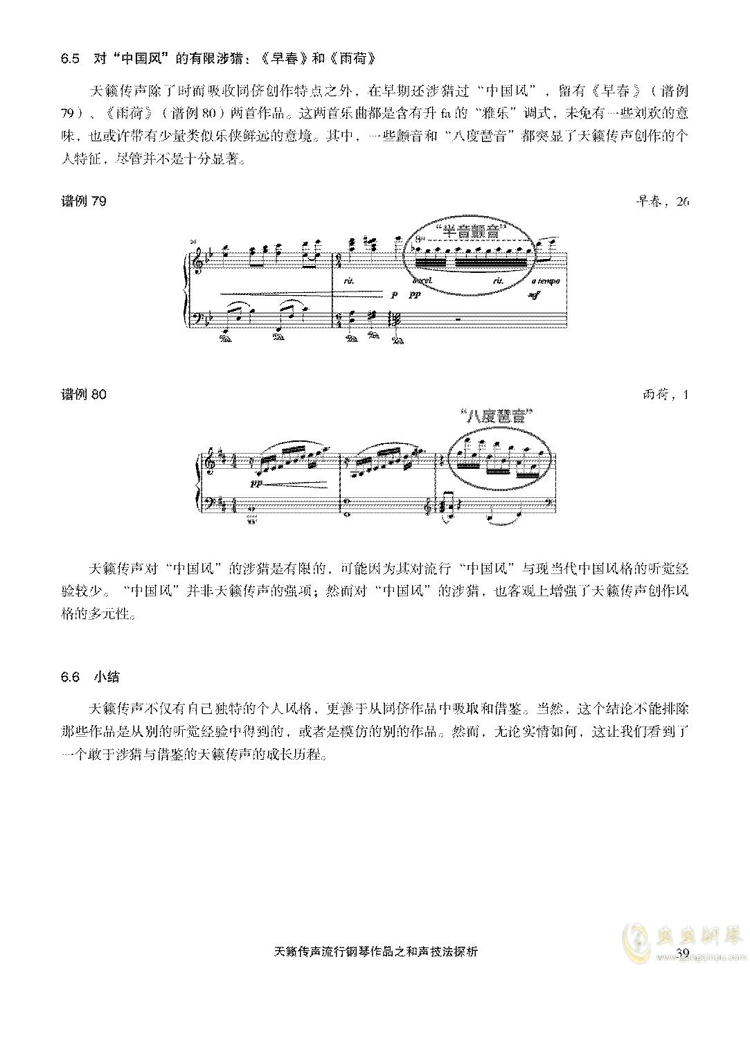 天籁传声和声技法探析钢琴谱 第39页