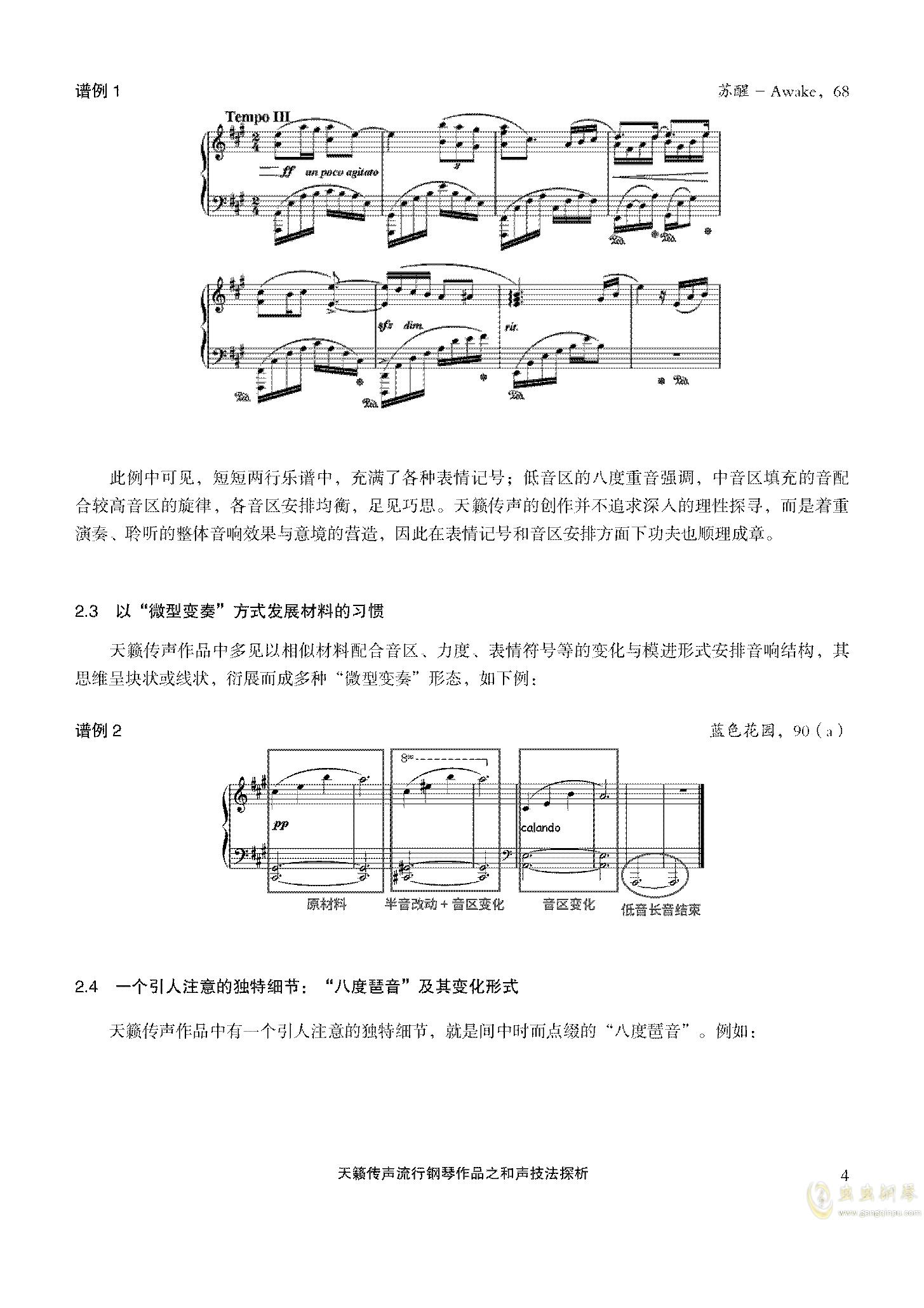 天籁传声和声技法探析钢琴谱 第4页