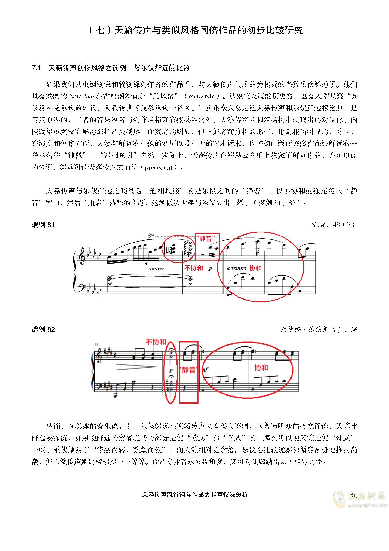 天籁传声和声技法探析钢琴谱 第40页