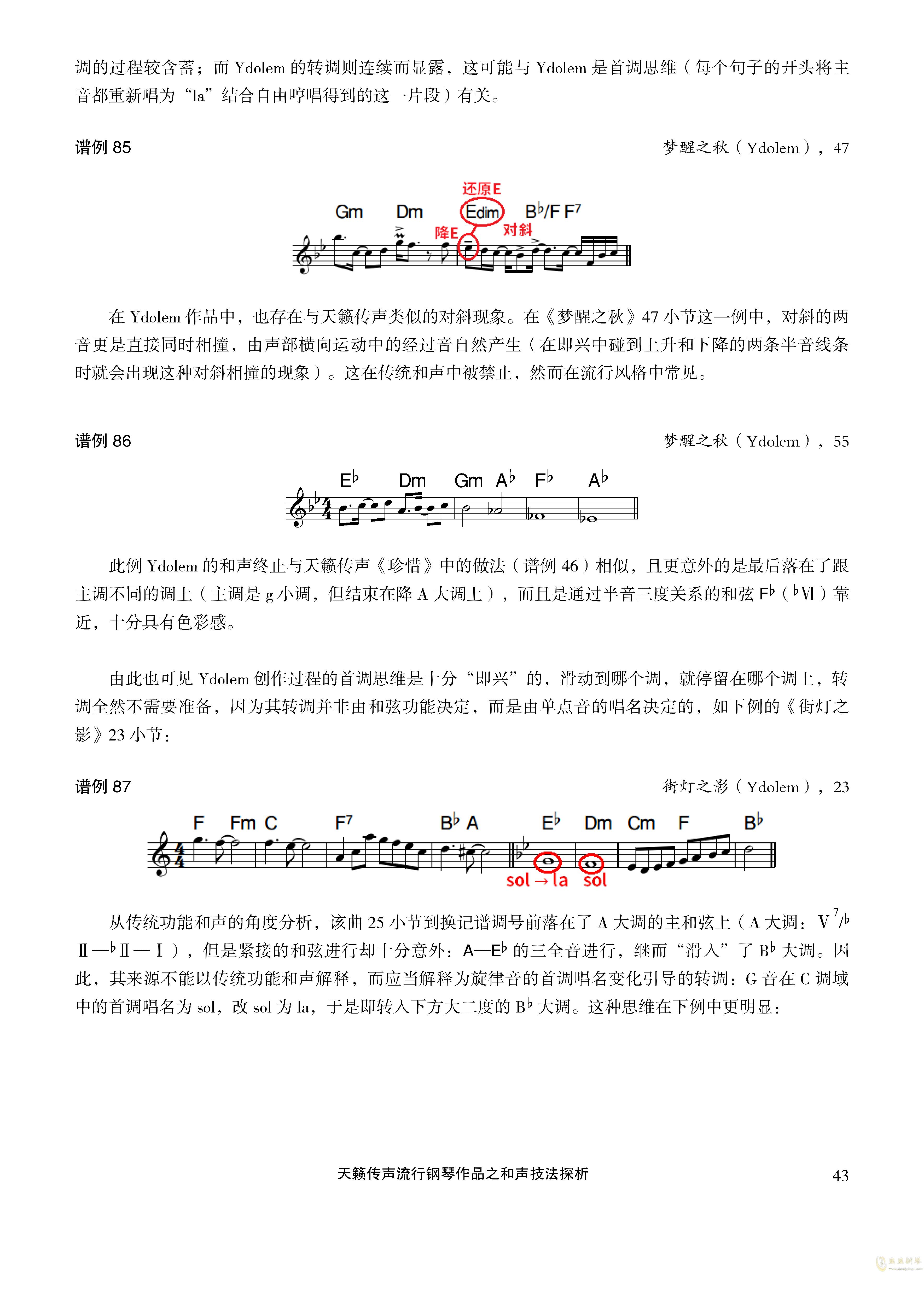 天籁传声和声技法探析钢琴谱 第43页