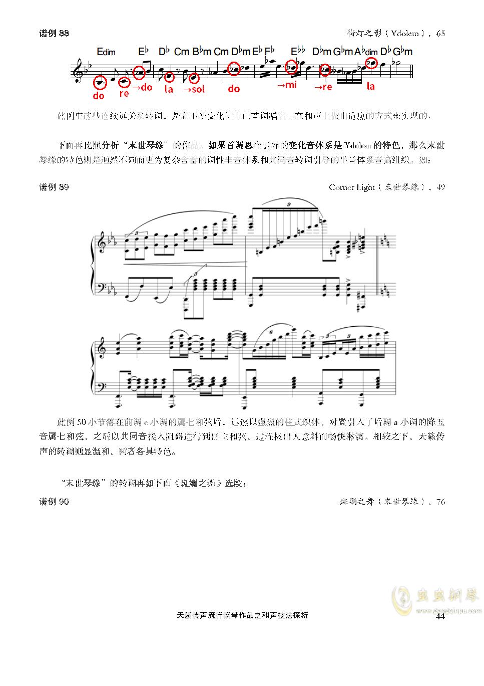 天籁传声和声技法探析钢琴谱 第44页