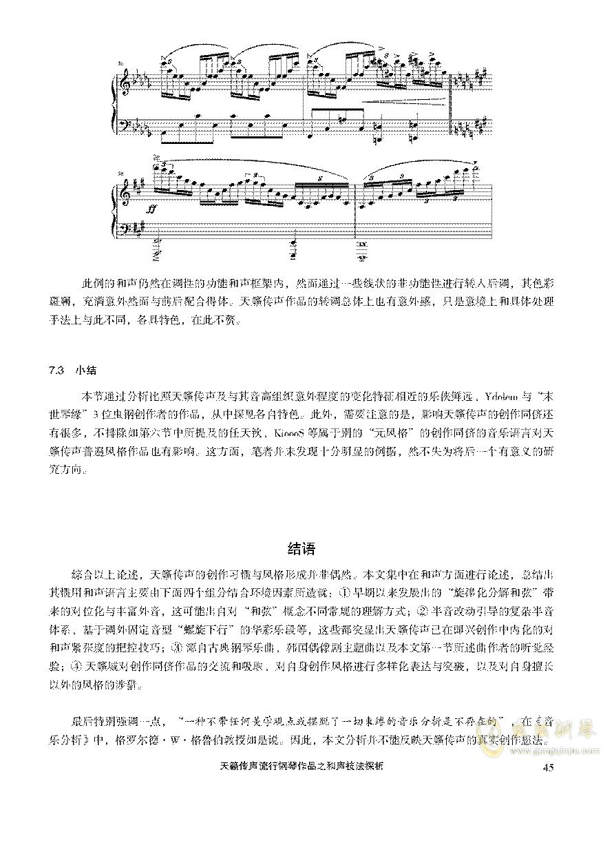 天籁传声和声技法探析钢琴谱 第45页