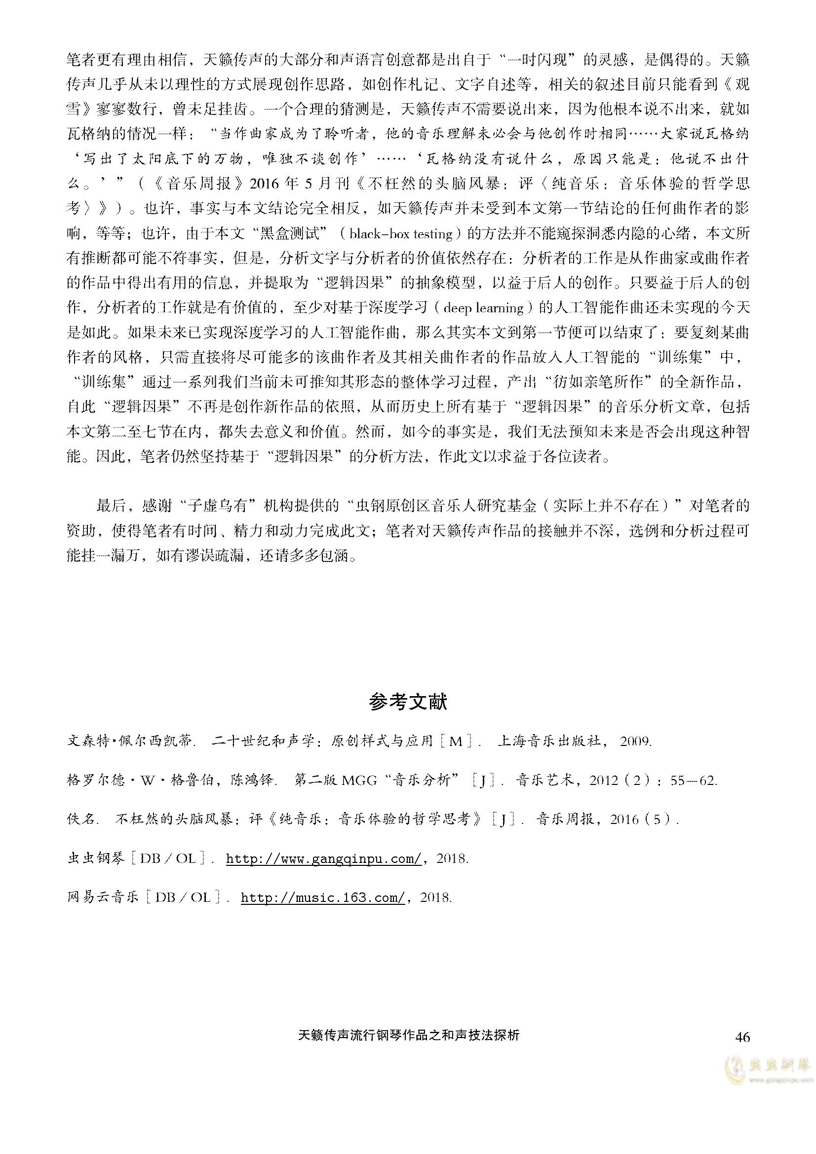 天籁传声和声技法探析澳门星际官网 第46页