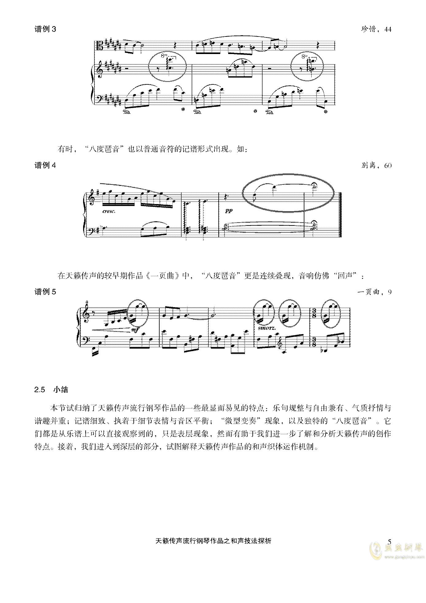 天籁传声和声技法探析钢琴谱 第5页